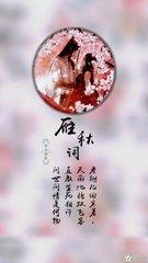 摸鱼儿·雁丘词 / 迈陂塘