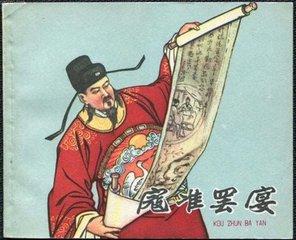九月十三日始就郊墅拜宝谟阁直学士提举江州