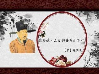 忆秦娥(五日移舟明山下作)