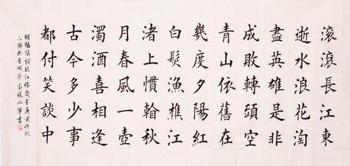 临江仙(和元规览杨羲传)
